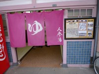 A traveler's guide to public baths in Japan